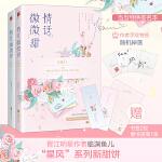 情话微微甜(全2册)当当特供签名本