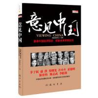【正版二手书9成新左右】意见中国 网易财经中心 科学出版社