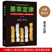 正版 不可不知的心理学效应和生存定律 墨菲定律 心理学入门基础书籍心理学书籍人际交往沟通书籍成功励志书籍
