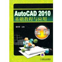 AuaoCAD2010基础教程及应用实例