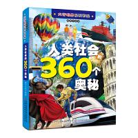 大�_眼界列百科 人�社��的360���W秘