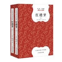[95新正版二手旧书] 中国古典文学名著:红楼梦(套装上下册 足本典藏)