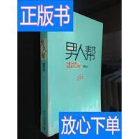 [二手旧书9成新]男人帮 /唐浚 著 湖南文艺出版社