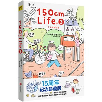 150cmLife3(pdf+txt+epub+azw3+mobi电子书在线阅读下载)