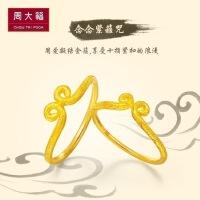 周大福X西游记之三打抖音同款金箍紧箍咒黄金戒指计价(工费58元)F198307