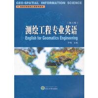 【二手书8成新】测绘工程专业英语(第二版 尹晖 武汉大学出版社