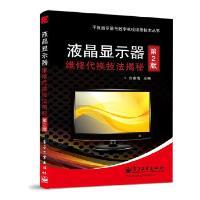 液晶显示器维修代换技法揭秘(第2版) 刘建清 电子工业出版社 9787121219214