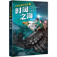六星社的少年们:时间之海(国内首部青少年奇幻哲理小说;继《前往宝石秘境》、《寻星记》后第三部;兼具《苏菲的世界》的哲学