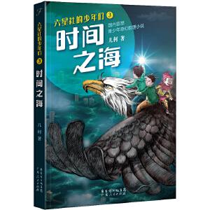 六星社的少年们:时间之海(国内首部青少年奇幻哲理小说;继《前往宝石秘境》、《寻星记》后第三部;兼具《苏菲的世界》的哲学启蒙意义和《少年Pi奇幻漂流》的奇幻人生体验;青少年深度阅读优秀读物)
