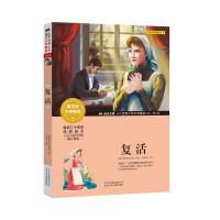 成长文库-世界少年文学精选-青少版-复活