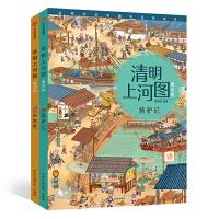 清明上河图童话版(套装2册)