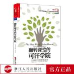 翻转课堂的可汗学院 萨尔曼可汗著 互联时代的教育革命 中国教师报2014年度影响教师的100本书 互联网教育书籍
