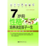 7岁前性格培养决定孩子一生 赵文明,张桂银 华中师范大学出版社 9787562246398