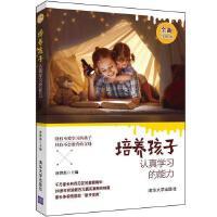 培养孩子认真学习的能力-升级版唐曾磊 著清华大学出版社