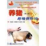 养猪与猪病防治(2)