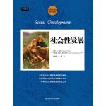 社会性发展(心理学译丛・教材系列)