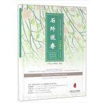 石阡说春(节气文化,非遗项目,中英对照,图文并茂。社级市场书)