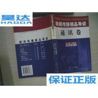 [二手旧书9成新]新闻传播精品导读:通讯卷 /刘海贵 总主编;董?