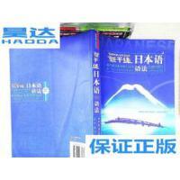 [二手旧书9成新]新干线日本语语法 /新干线日本语编写委员会 学林