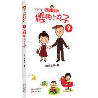 樱桃小丸子9,[日] 樱桃子,现代出版社,9787514320022