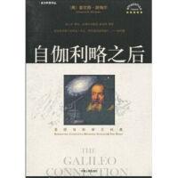 POD-自伽利略之后