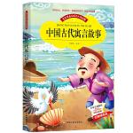 【彩图注音版】中国古代寓言故事书小学版 小学生一二三年级无障碍阅读6-7-8-9-10岁读物 世界中外经典文学名著 儿