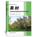 果树高效栽培与果园立体种养实用技术