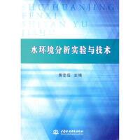 【正版二手书9成新左右】水环境分析实验与技术 黄忠臣 水利水电出版社