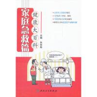 【正版二手书9成新左右】健康大科 家庭急救篇 朱华栋 人民卫生出版社
