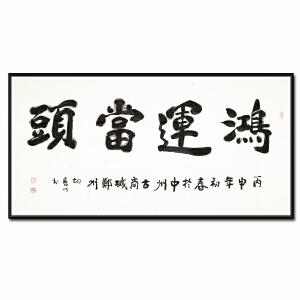 中国书画研究院艺术委员会委员 胡广明 《鸿运当头》