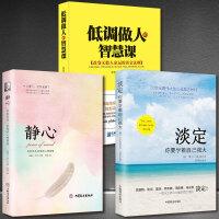 3册 低调做人的智慧课+静心+淡定 你要学着自己强大 心灵鸡汤 成功励志人生哲学书籍