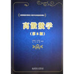 离散数学,朱保平 等,北京理工大学出版社,9787564086688