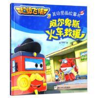 阿尔卑斯火车救援,奥飞娱乐 著 著作,浙江少年儿童出版社,9787559703064【正版保证 放心购】