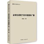 全球化语境下的中国国际广播