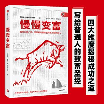 慢慢变富:写给经常亏钱的人个投资者的书