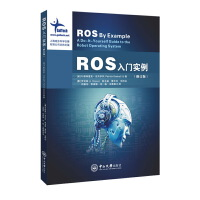 ROS入门实例(修订版)