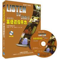 【正版二手书9成新左右】英语初级听力(学生用书(版英语学习者的权威英语听力教程 何其莘 外语教学与研究出版社