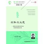 求取与反思(当代中国基础教育学校变革研究丛书),彭正梅等著,福建教育出版社,9787533465605