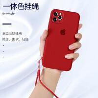 苹果11手机壳全包摄像头iphone11液态硅胶11promax新款草紫色11包镜头防摔超薄软壳11pro女网红创意带