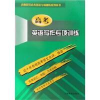 高考英语写作专项训练