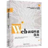 Web前端性能优化