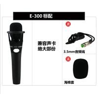 E300电容麦克风手机K歌话筒游戏直播快手喊麦录音设备声卡套装c