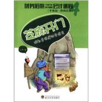 【二手书8成新】芝麻开门:谁都看得懂财务报表 马津 武汉大学出版社