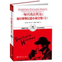 英汉对照:每天读点英文福尔摩斯长篇小说全集(上) 9787515904139