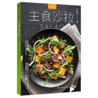主食沙拉(萨巴厨房),萨巴蒂娜,中国轻工业出版社【质量保障 放心购买】