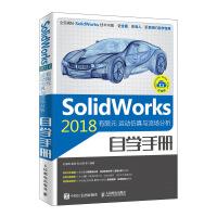 SolidWorks 2018有限元 运动仿真与流场分析自学手册