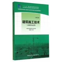 【正版二手书9成新左右】建筑施工技术 姚谨英 中国建筑工业