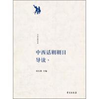 【正版二手书9成新左右】中西话剧剧目导读2 杜长胜 学苑出版社