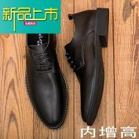 新品上市男士透气增高鞋6cm商务休闲皮鞋男 软面皮真皮英伦韩版潮流春鞋子 黑 9822增高