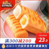 【领券满300减210】新品【三只松鼠_英式软香面包800g/整箱】营养早餐蛋糕夹心多口味